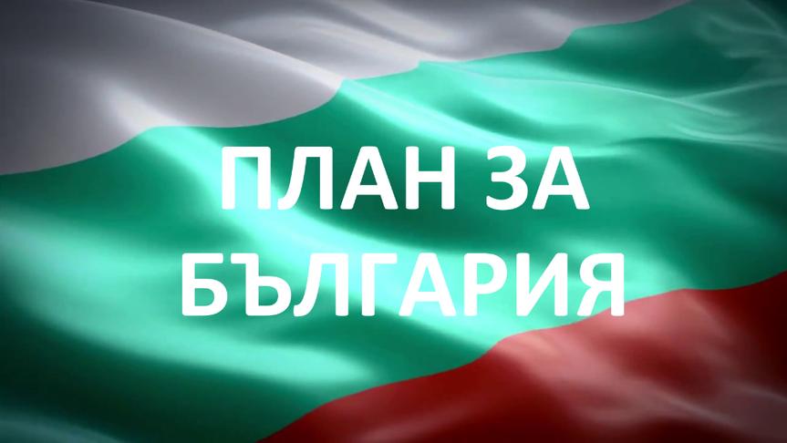 План за България, хоризонт 3: