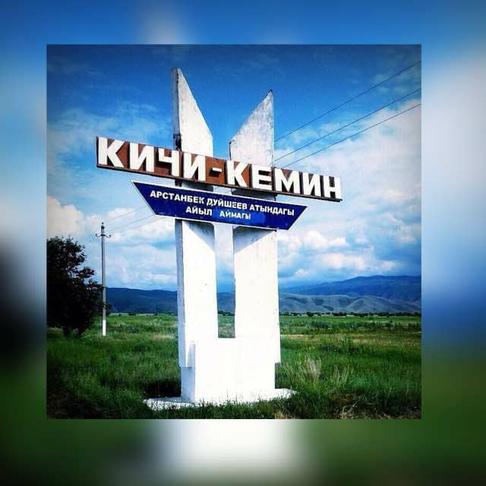 Кичи-Кемин АО Чуйская область