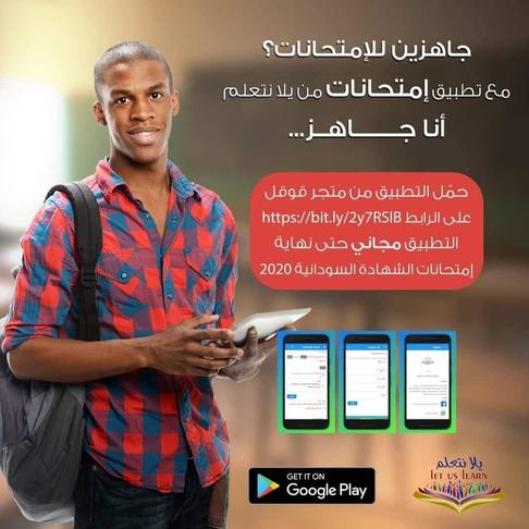 تطبيقات الهاتف الذكي لطلاب الشهادة   و أزمة الكورونا