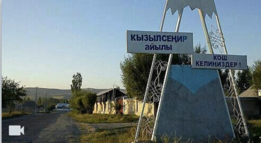 Кызыл-Сенир айылы