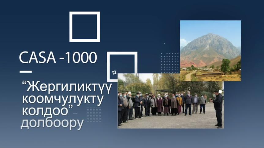 Проект поддержки местных сообществ CASA1000 (ППМС)