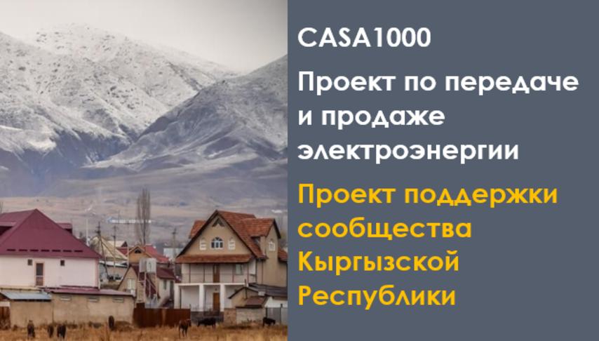 Проект поддержки местных сообществ CASA 1000 (ППМС)