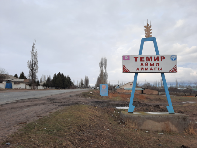 Темир АА Ысык-Көл облусу