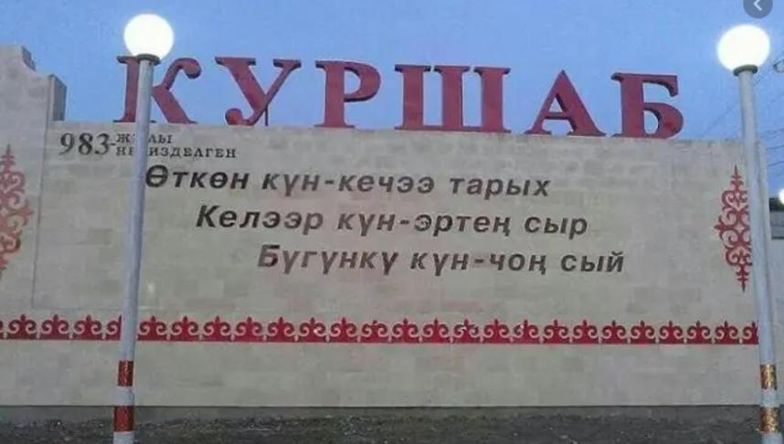 Куршаб АА