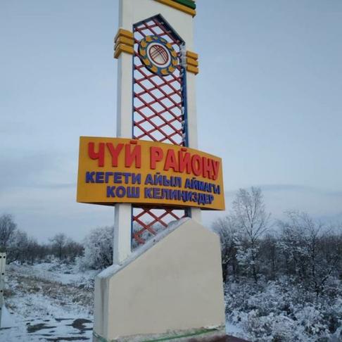 Кегети АО Чуйская область