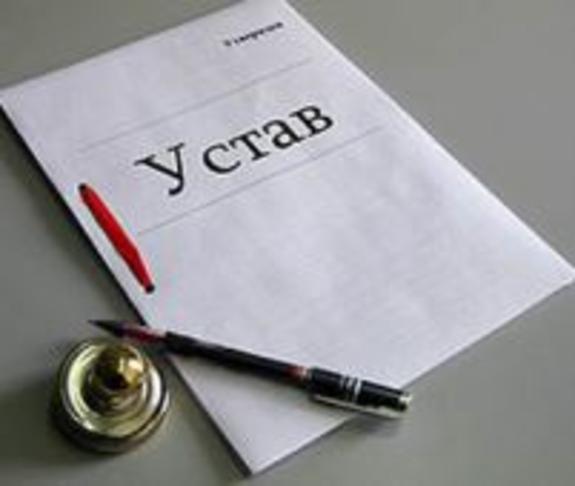 Уставные Документы