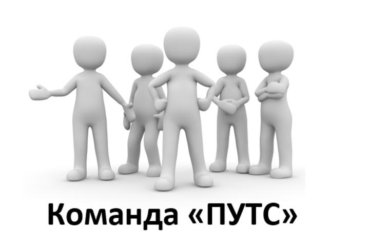 Отдел управления проектом