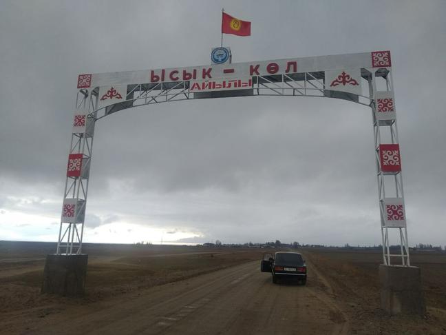 Ысык-Көл АА Ысык-Көл облусу