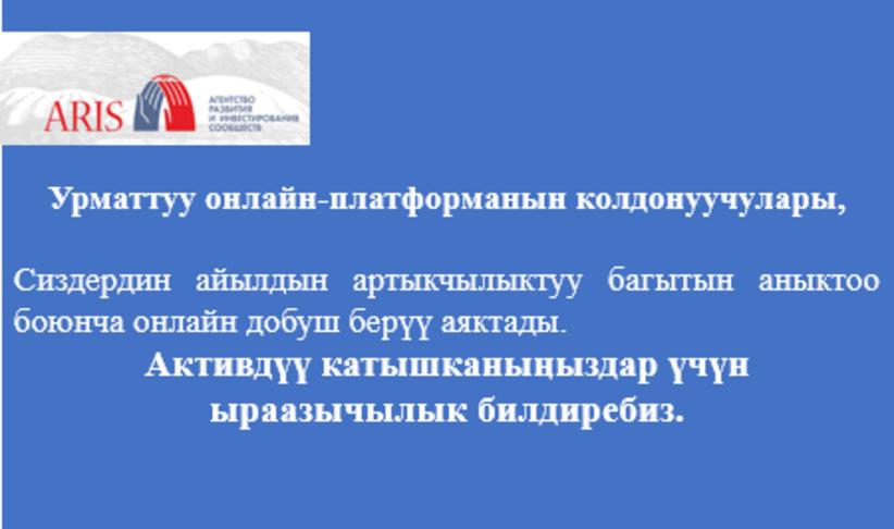 Кызыл-Сенир айылынын онлайн добуш берүүсүнүн жыйынтыгы