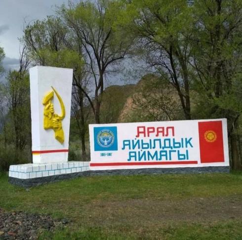 Арал АО Таласская область