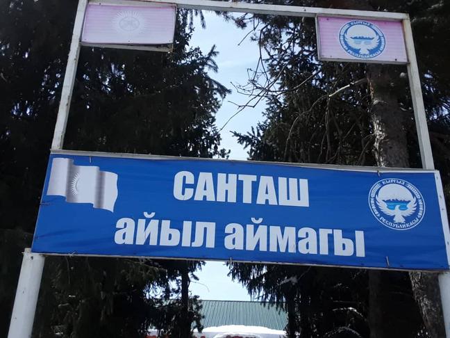 Санташ АА Ысык-Көл область