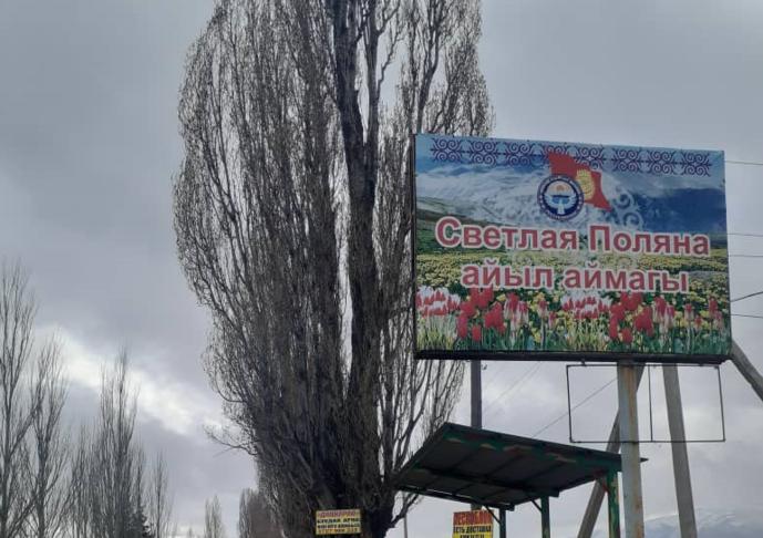 Светлая Поляна АА Ысык-Көл облусу
