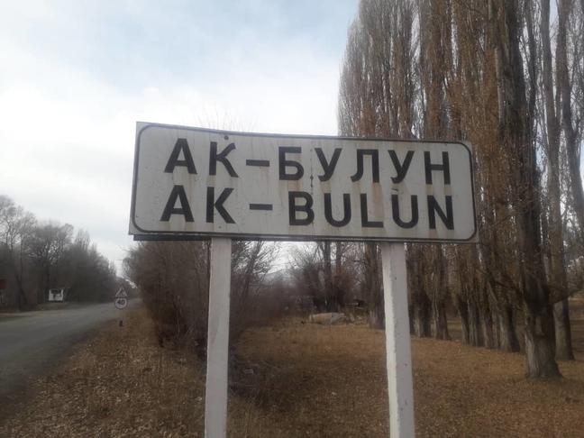 Ак-Булуӊ АА, Ысык-Көл облусу
